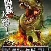 Japanese DVD poster for JURASSIC PREY from Polonia Brothers Entertainment!